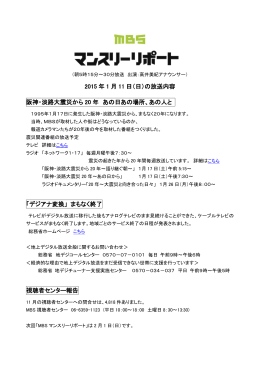 2015 年 1 月 11 日(日)の放送内容 阪神・淡路大震災から