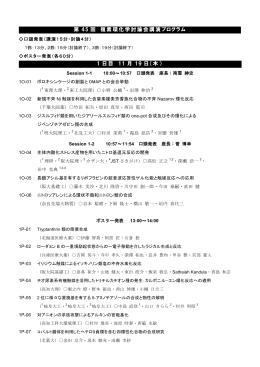 第 45 回 複素環化学討論会講演フログラム 1 日目 11 月 19 日(木)