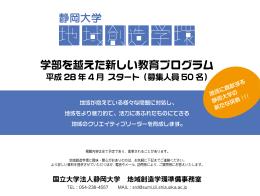 地域創造学環PDF