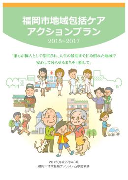 「福岡市地域包括ケアアクションプラン2015~2017」 (3076kbyte)