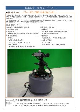 移動ロボットカメラ(PDF)