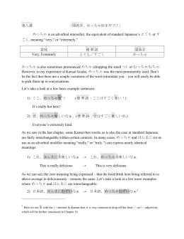 第八課 「関西弁 、めっちゃ好きやで!」 めっちゃ is an adverbial