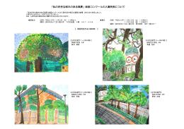「私の好きな樹木のある風景」絵画コンクールの入賞発表について