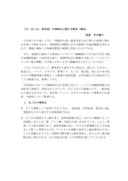 ごみ(生ごみ、剪定枝)の堆肥化に関する提言(補足) 委員 寺田義久