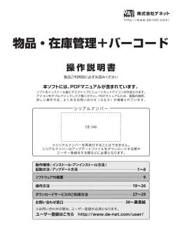 物品・在庫管理+バーコード - 株式会社デネット パソコンソフト製品サイト