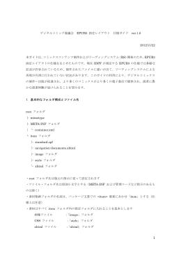 デジタルコミック協議会 EPUB3 固定レイアウト 仕様ガイド ver.1.0 2012