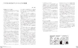 アメリカにおけるロマンス・コミックスの変遷