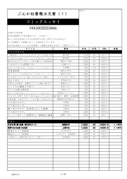 ぶんか社書籍注文書(1) コミックエッセイ