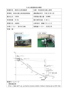 小水力発電施設の概要 発電所名:神流川沿岸発電所 位置:埼玉県児玉