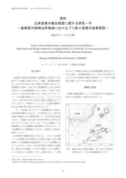 資料 沿岸漁業の複合経営に関する研究-Ⅵ -島根県日御碕沿岸海域