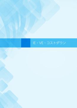 IE・VE・コストダウン