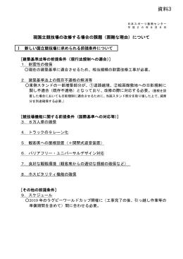国立霞ヶ丘競技場陸上競技場 耐震改修基本計画