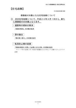 18 居宅介護住宅改修費(PDF:114KB)