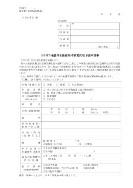 廿日市市名義使用許可申請書(様式1)(PDF形式 166KB)