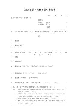 (後援名義・共催名義)申請書