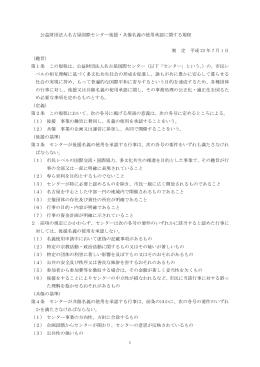 NICの後援・共催の使用承認に関する規程