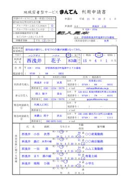 西浅井 花子 地域密着型サービス まんてん 利用申請書