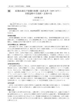 佐賀出身江戸初期の医傑・向井元升(1609∼1677