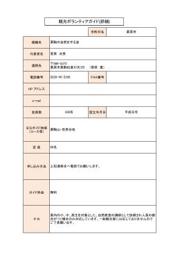 栗駒の自然を守る会 [PDFファイル/116KB]