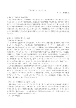 「北九州マラソン2014」 №44 鴛海拓也 2月8日(土曜日)雪のち曇り