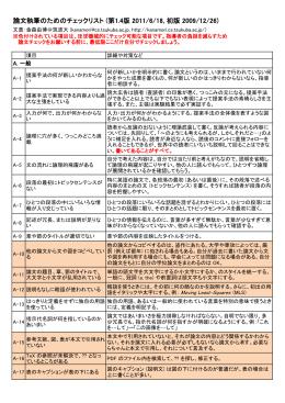 論文執筆のためのチェックリスト - Yoshihiro Kanamori