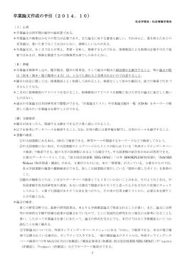 卒業論文作成の手引(2014.10)