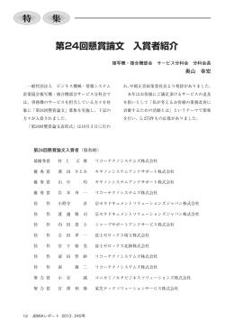 第24回懸賞論文 入賞者紹介 - JBMIA(一般社団法人 ビジネス機械