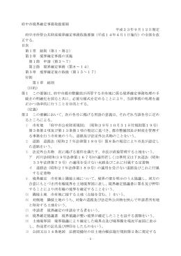 府中市境界確定事務取扱要領(PDF:204KB)