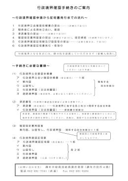 行政境界確認手続きのご案内(PDF文書)