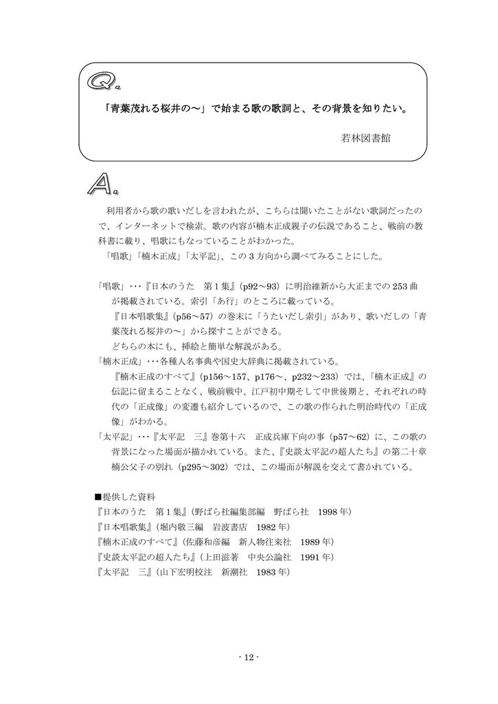 歌詞 れる の 青葉 桜井 茂