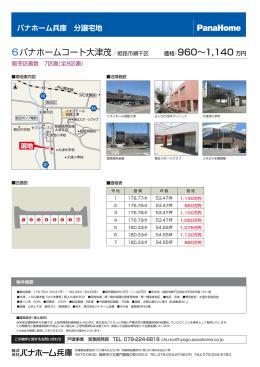 6パナホームコート大津茂/姫路市網干区 価格:960