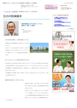 藤田保健衛生大学 七栗サナトリウム 園田 茂院長|注目の院長