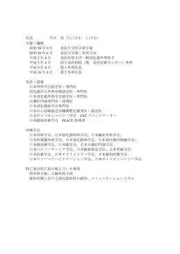氏名 竹川 茂(たけがわ しげる) 学歴・職歴 昭和 58 年 9 月 金沢大学