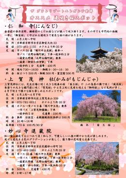 ・仁 和 寺(にんなじ) ・上 賀 茂 神 社(かみがもじんじゃ) ・妙 心 寺 退 蔵 院
