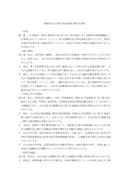 茨城県AED等の普及促進に関する条例 (目的) 第1条 この条例は,県民