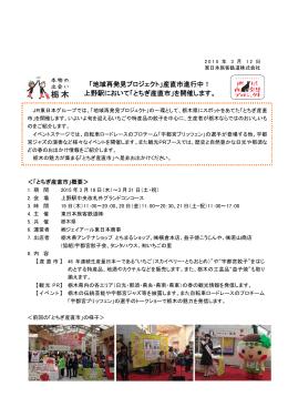 とちぎ産直市 - JR東日本