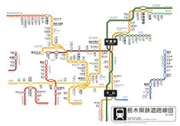 栃木県 駅・路線図から地図を検索 -