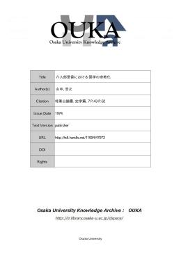 Title 六人部是香における国学の宗教化 Author(s