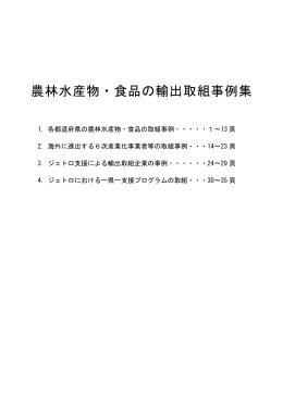 農林水産物・食品の輸出取組事例集 - Taku Yamamoto Website