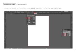 1 Adobe Illustrator の場合 1)[コントロールパネル]もしくは[文字パネル
