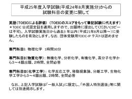 英語(TOEICによる評価) (試験なし) *TOEIC 公式認定証もしくは