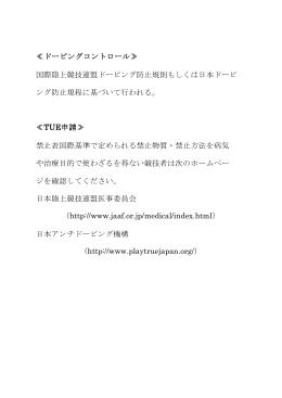 nittaityou2015052324SL