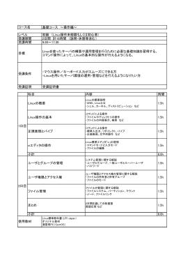 基礎コース ~操作編~ レベル 初級 (Linux操作未経験もしくは初心者