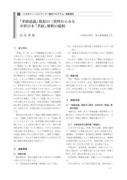 『孝経述議』復原の三資料からみる 中世日本 『孝経』解釈の様相