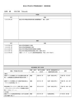 大内 孝 OUCHI Takashi - 東北大学 大学院法学研究科 法学部