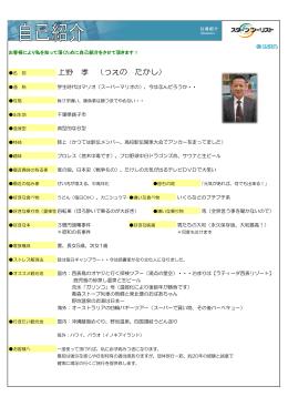 上野孝の自己紹介シート