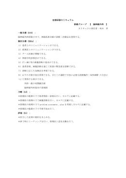 初期研修カリキュラム 診療グループ 【 脳神経外科 】 カリキュラム責任者