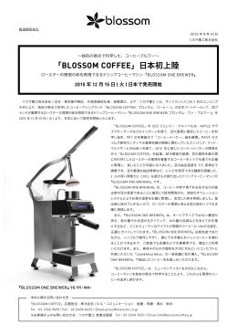 「BLOSSOM COFFEE」日本初上陸 - Blossom Coffee | ブロッサム