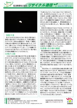 【135号】 皆既月食 / 台風が上陸 / 処理場・処分場の確認