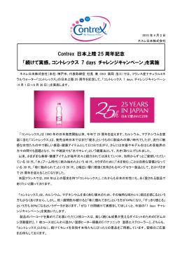 Contrex 日本上陸 25 周年記念 「続けて実感。コントレックス 7